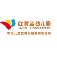 常州市武进区新城公馆红黄蓝幼儿园