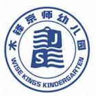 木铎京师幼儿园