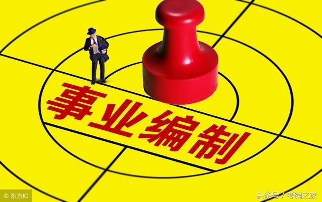 四川省宜宾市事业单位2019年第二次公开考试招聘工作人员公告