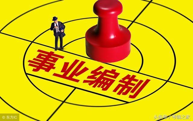 长春市九台区事业单位2020年面向社会公开招聘20名工作人员